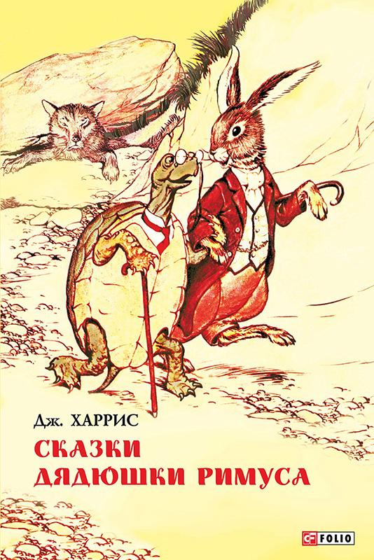 Джоэль Чендлер Харрис Сказки дядюшки Римуса (сборник) джоэль чендлер харрис смоляное чучелко