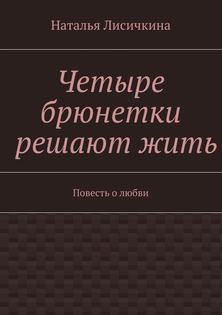 Наталья Лисичкина Четыре брюнетки решаютжить