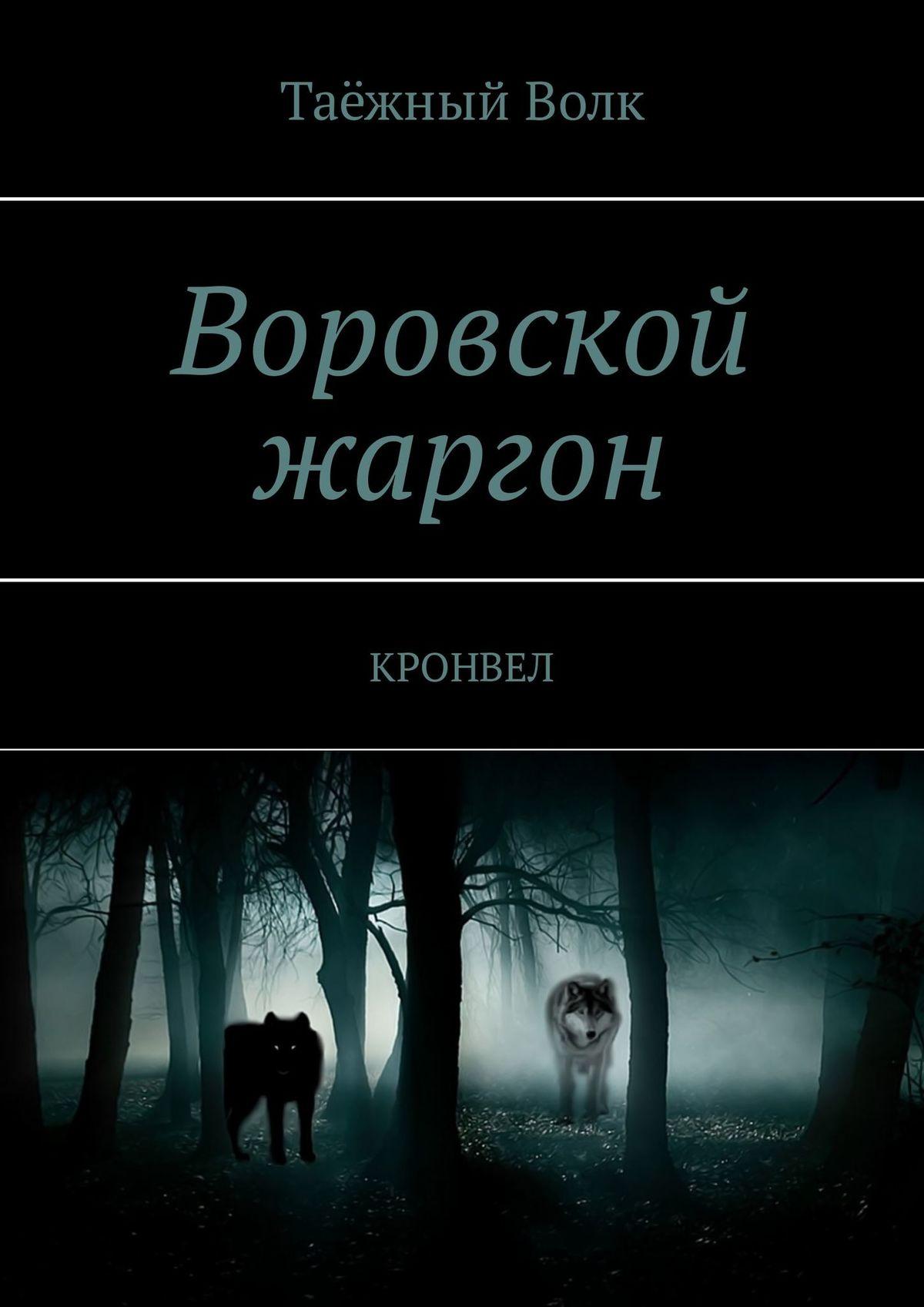 Таёжный Волк Воровской жаргон. КРОНВЕЛ воровской роман сходняк
