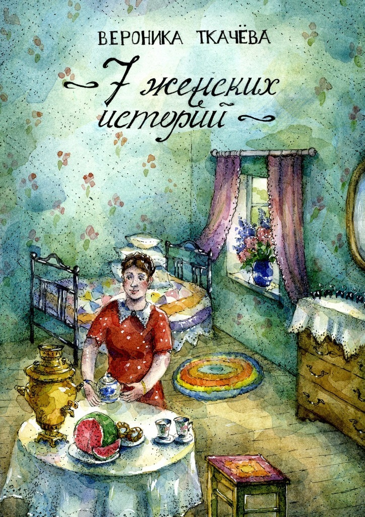 Вероника Ткачёва 7 женских историй екатерина костина жить творить любить сборник женских историй сезон3