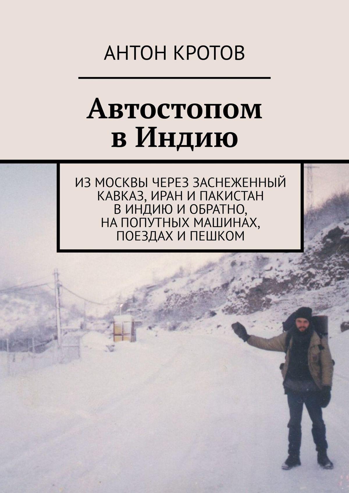 Антон Кротов Автостопом вИндию антон ковалев в начале