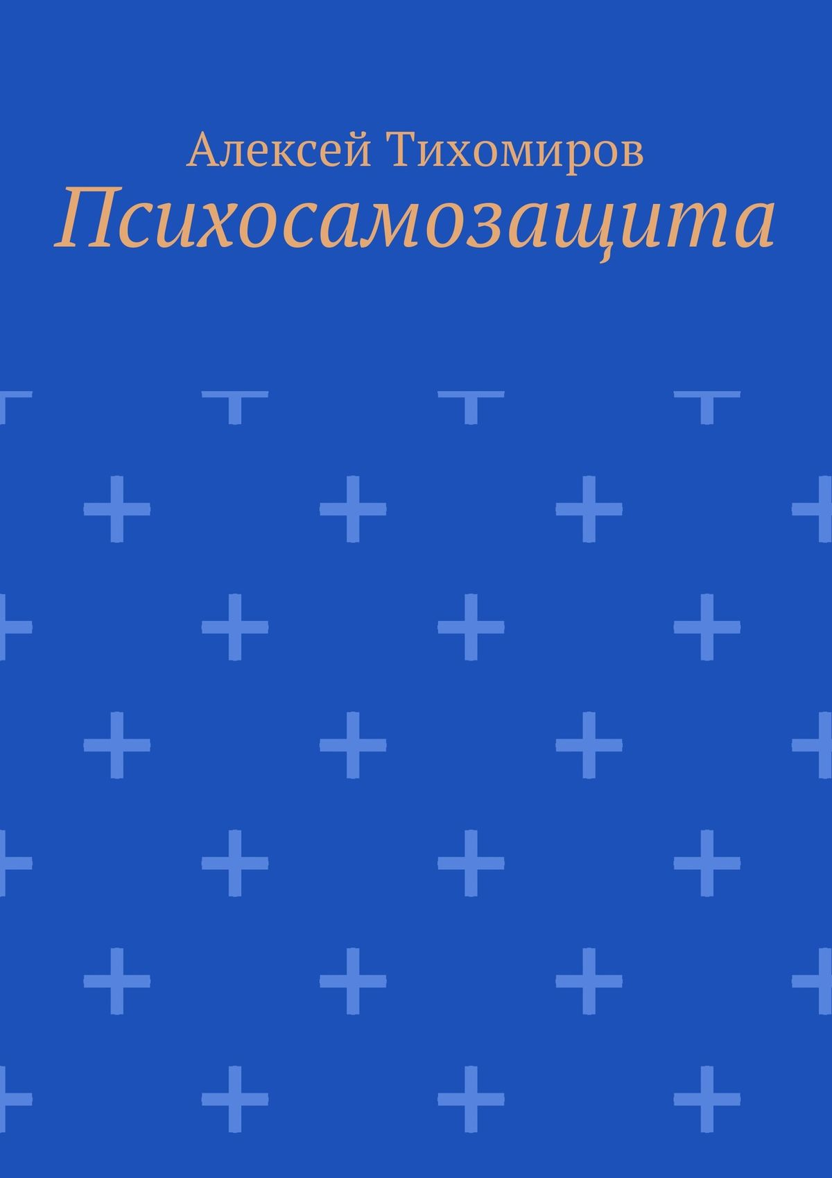 Алексей Юрьевич Тихомиров Психосамозащита прокляты ли вы реальность проклятия и способы самозащиты