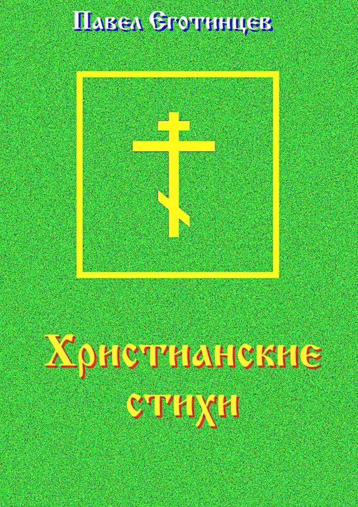 Павел Еготинцев Христианские стихи цена
