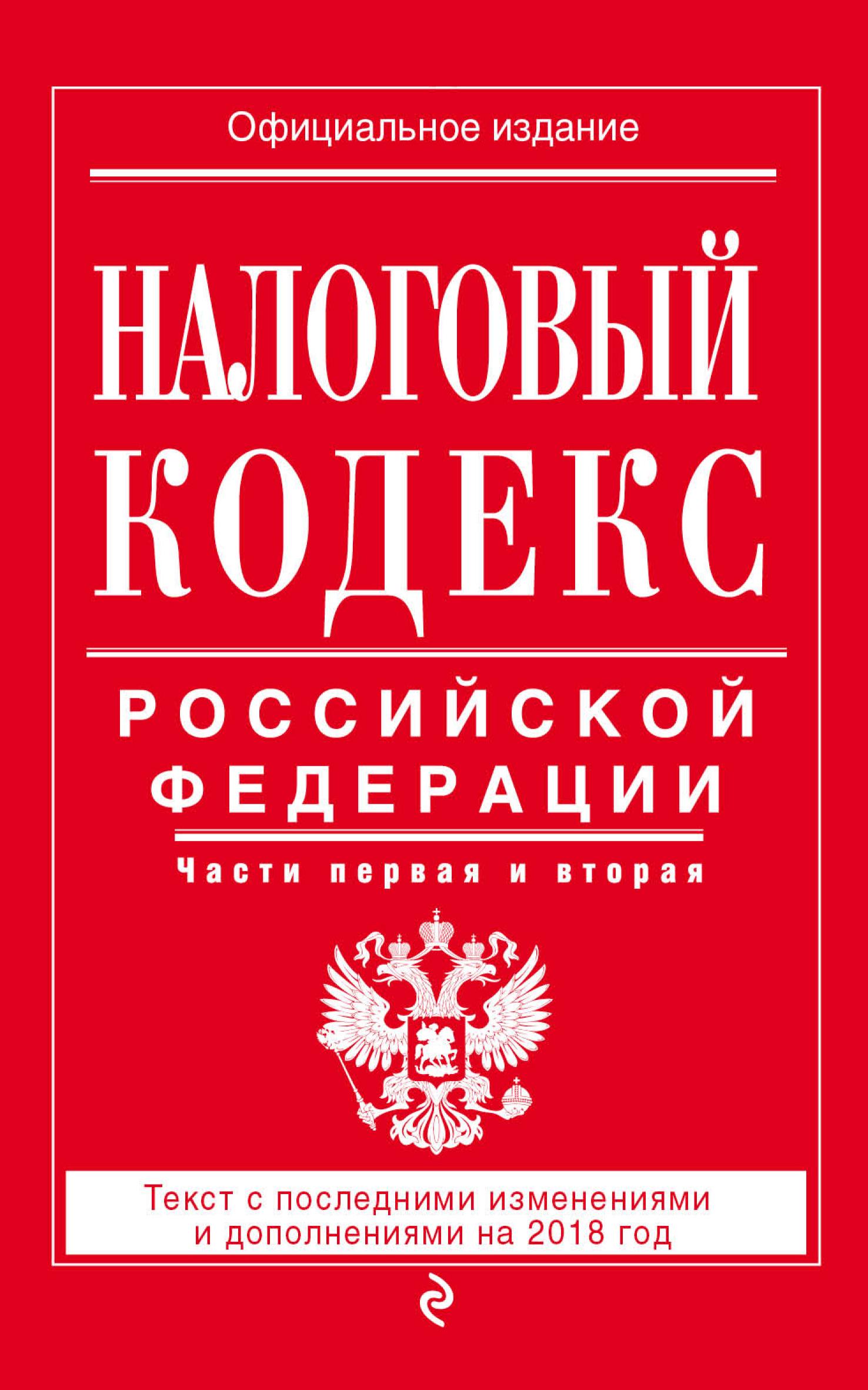 Отсутствует Налоговый кодекс Российской Федерации. Части первая и вторая. Текст с последними изменениями и дополнениями на 2018 год отсутствует журнал гомеопатического лечения год второй