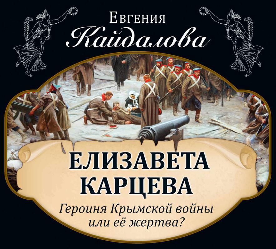 Евгения Кайдалова Елизавета Карцева. Героиня Крымской войны или ее жертва? boys cartoon dog print tee