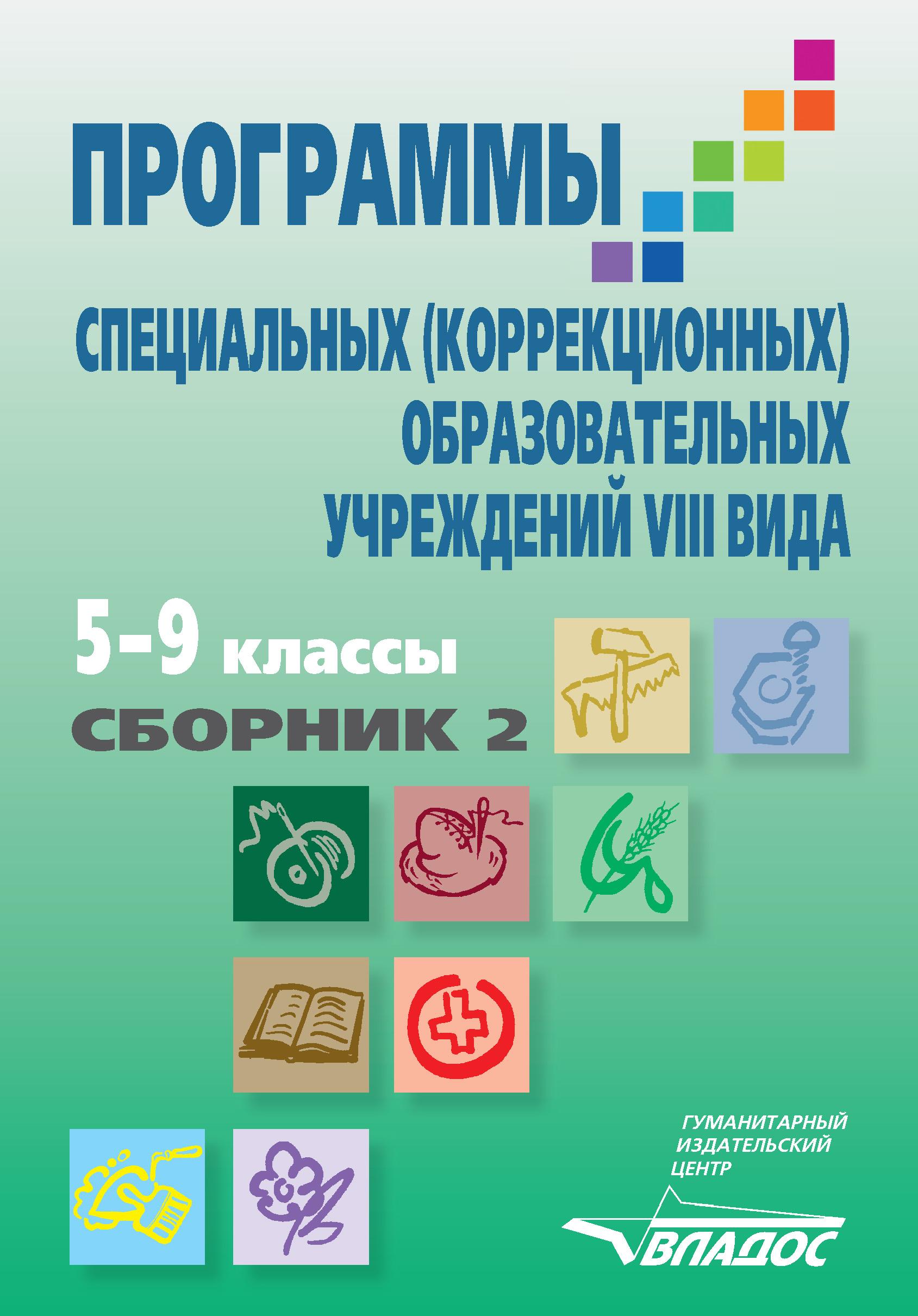 Коллектив авторов Программы специальных (коррекционных) образовательных учреждений VIII вида. 5–9 классы. Сборник 2 стоимость