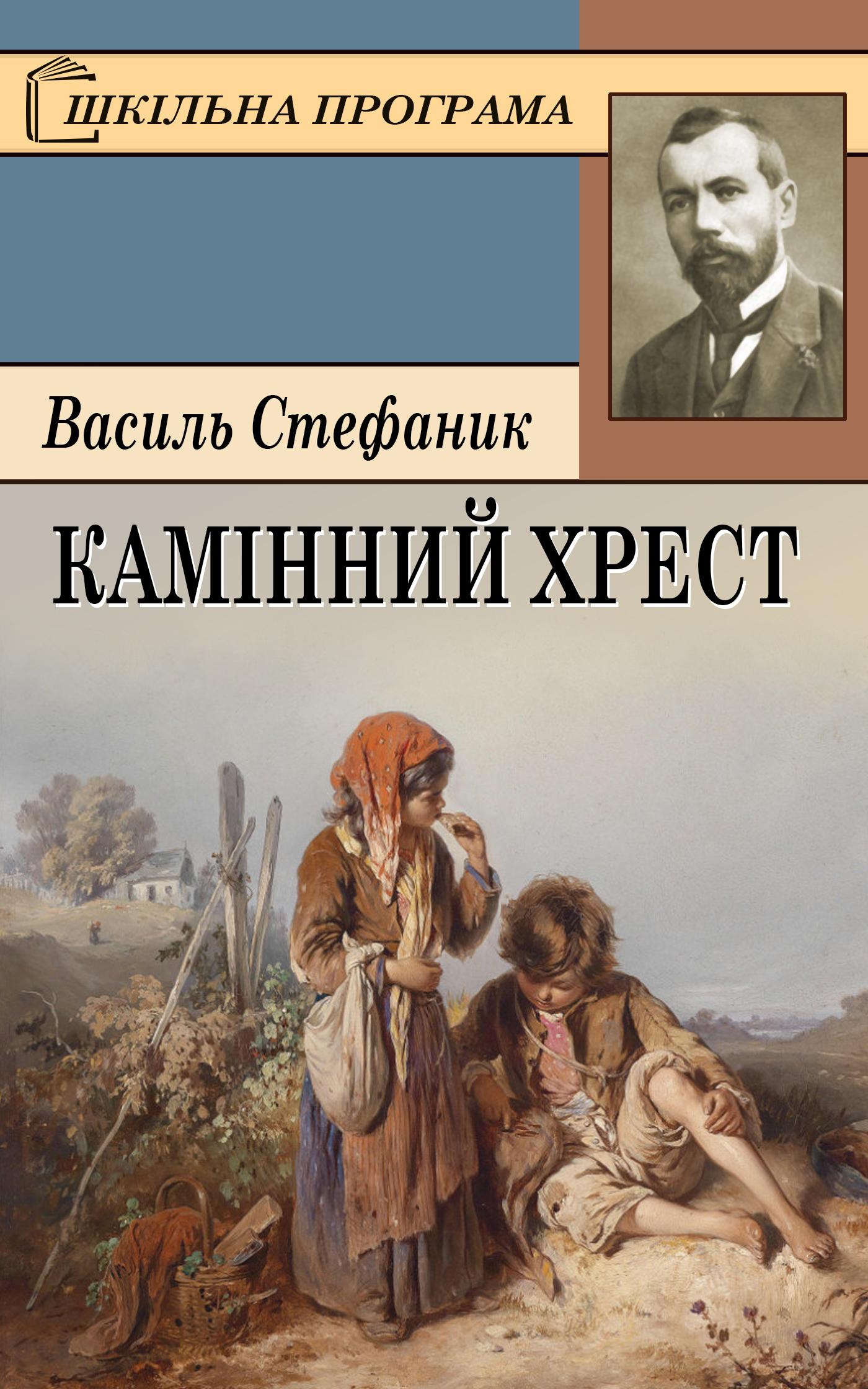 Василь Стефаник Камінний хрест василь стефаник вибрані новели