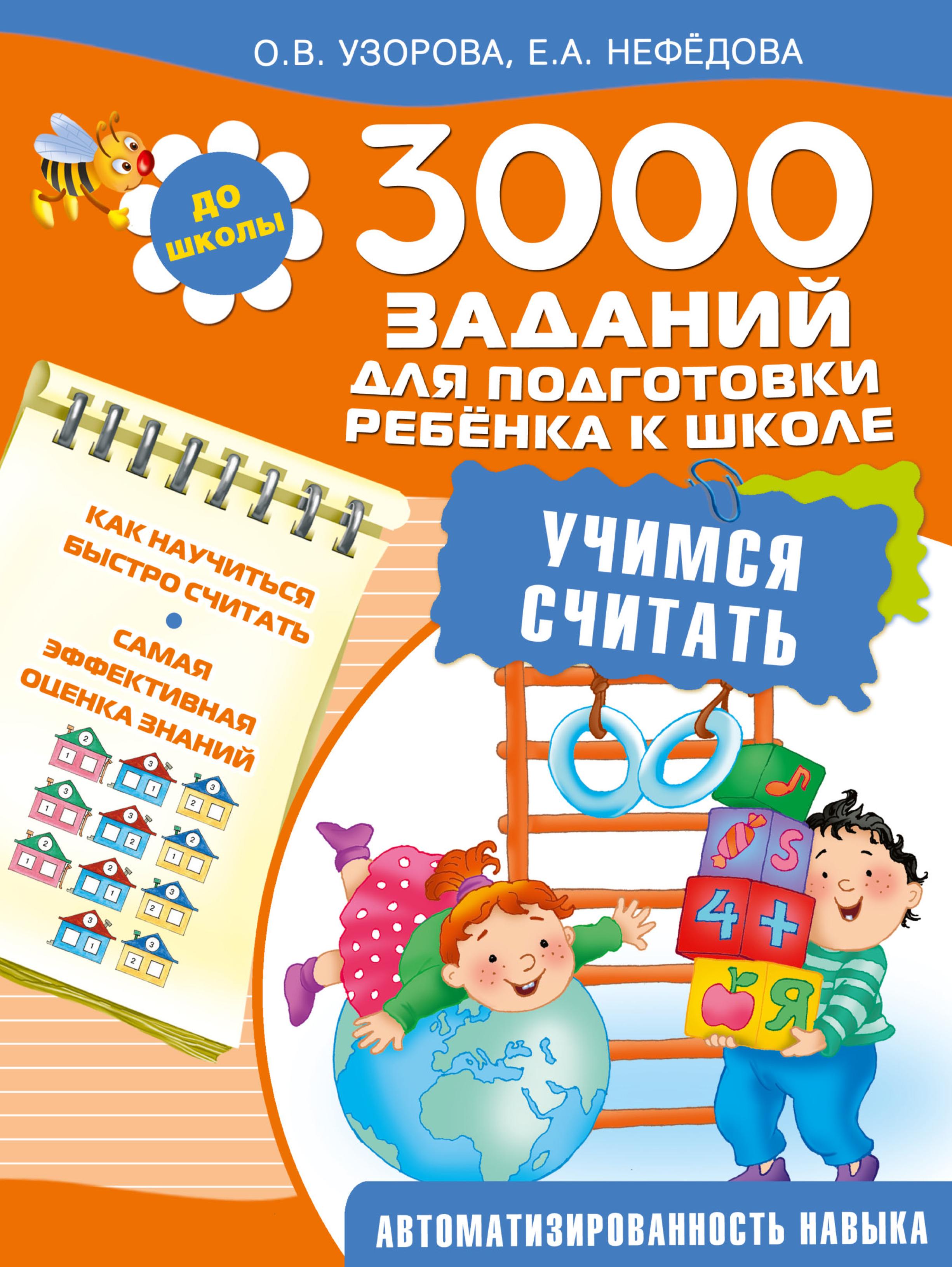 О. В. Узорова 3000 заданий для подготовки ребенка к школе. Учимся считать узорова о нефедова е 3000 заданий для подготовки детей к школе раскрась и запомни состав числа от 2 до 10