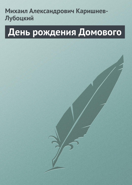 Михаил Александрович Каришнев-Лубоцкий День рождения Домового цены