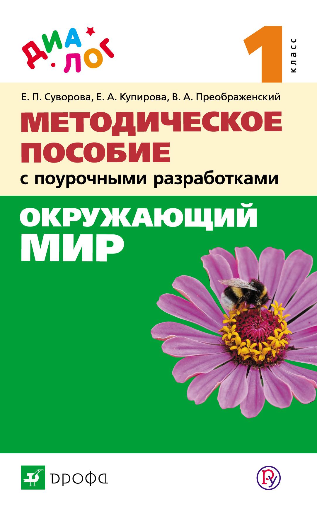 Е. П. Суворова Окружающий мир. 1 класс. Методическое пособие с поурочными разработками