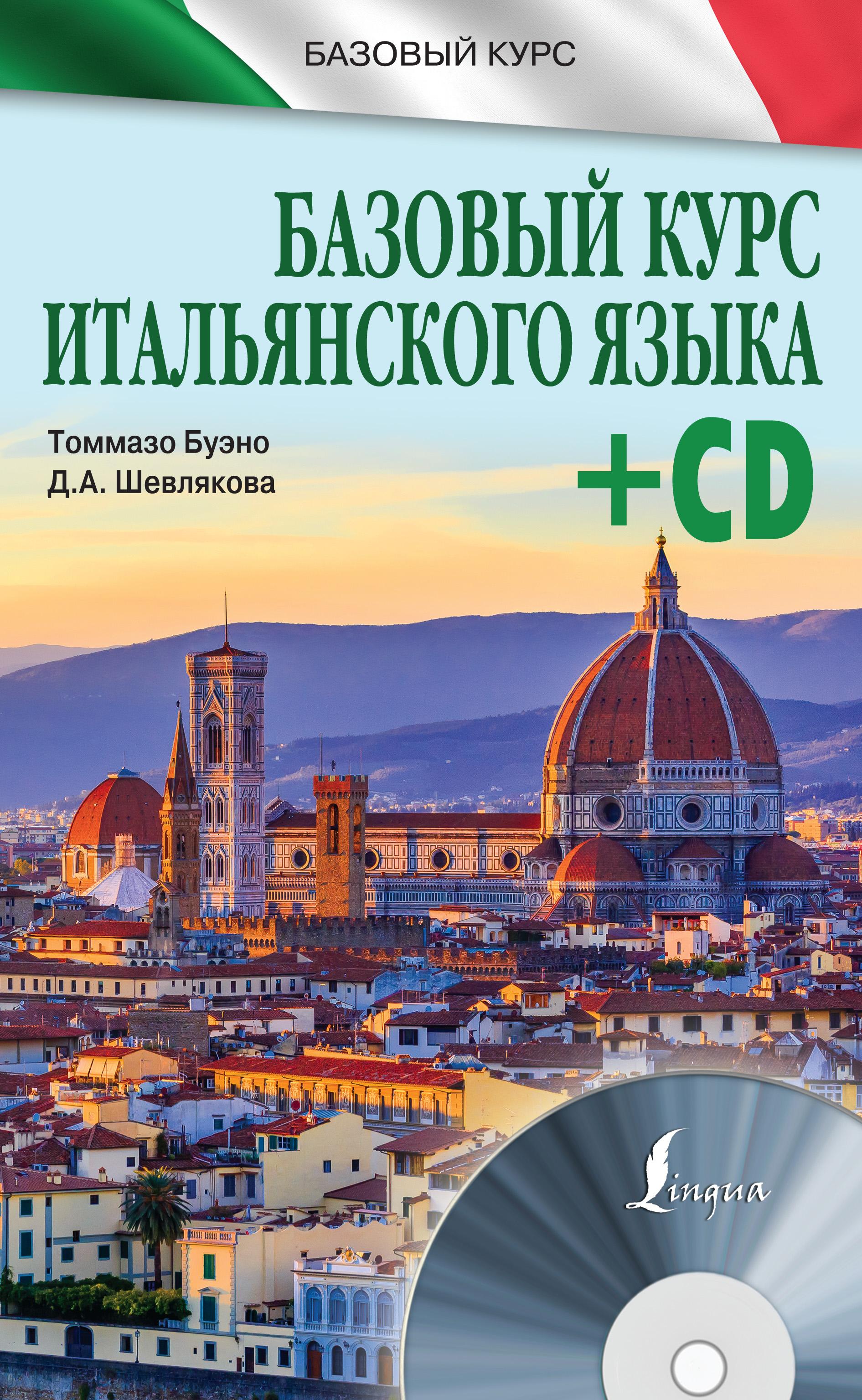 Томмазо Буэно Базовый курс итальянского языка цена и фото