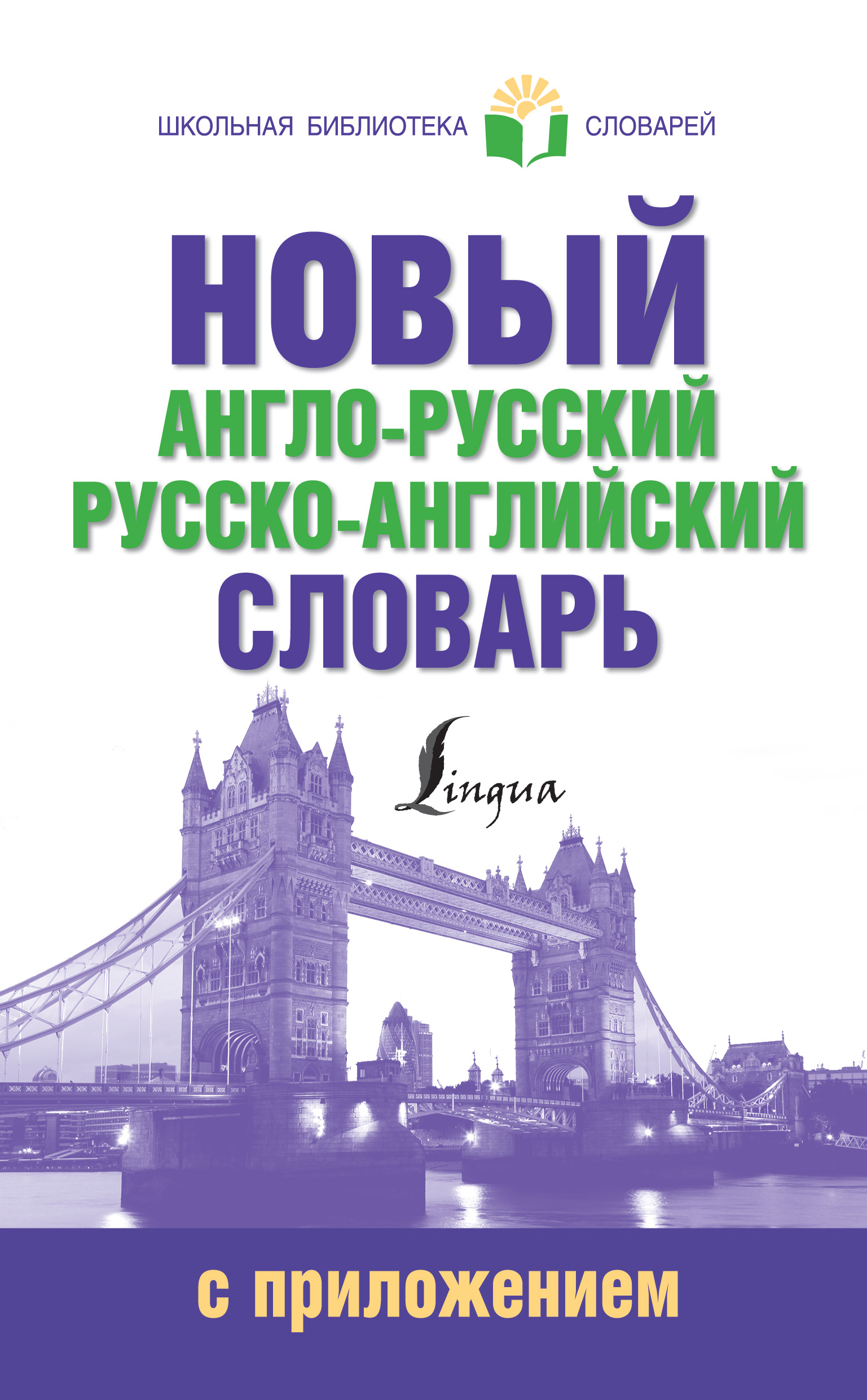 Отсутствует Новый англо-русский русско-английский словарь с приложением