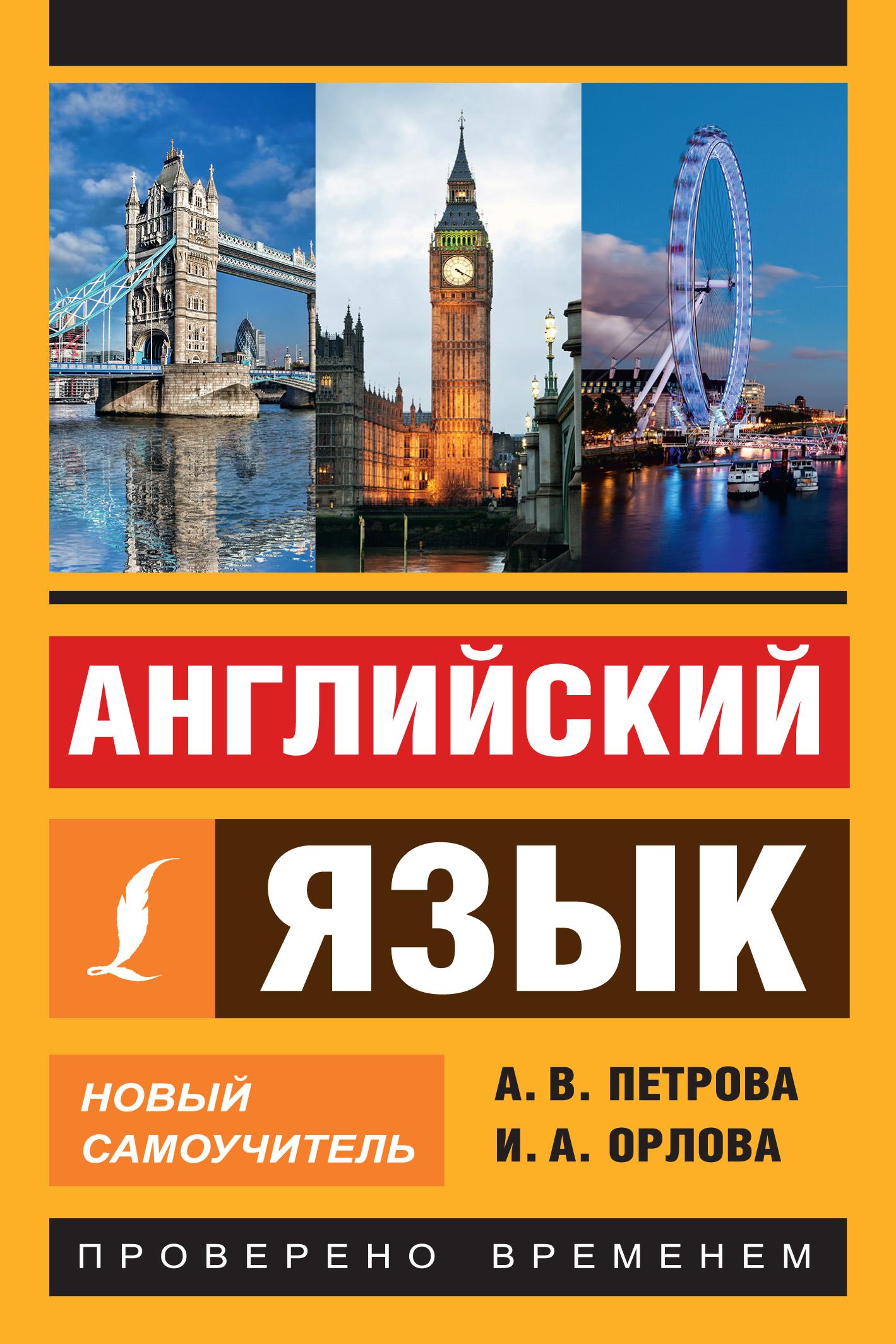 цена на А. В. Петрова Английский язык. Новый самоучитель