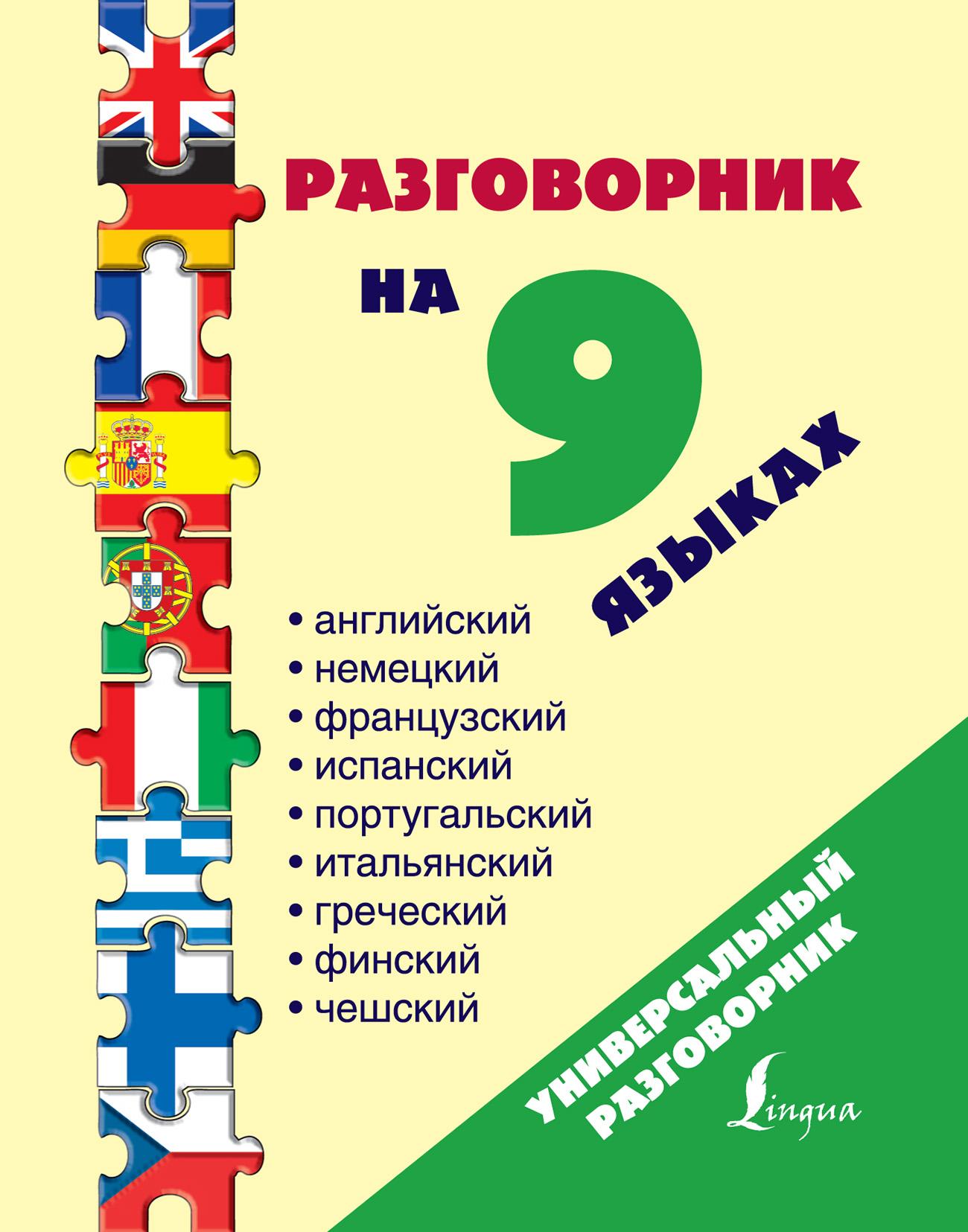 Отсутствует Разговорник на 9 языках: английский, немецкий, французский, испанский, португальский, итальянский, греческий, финский, чешский