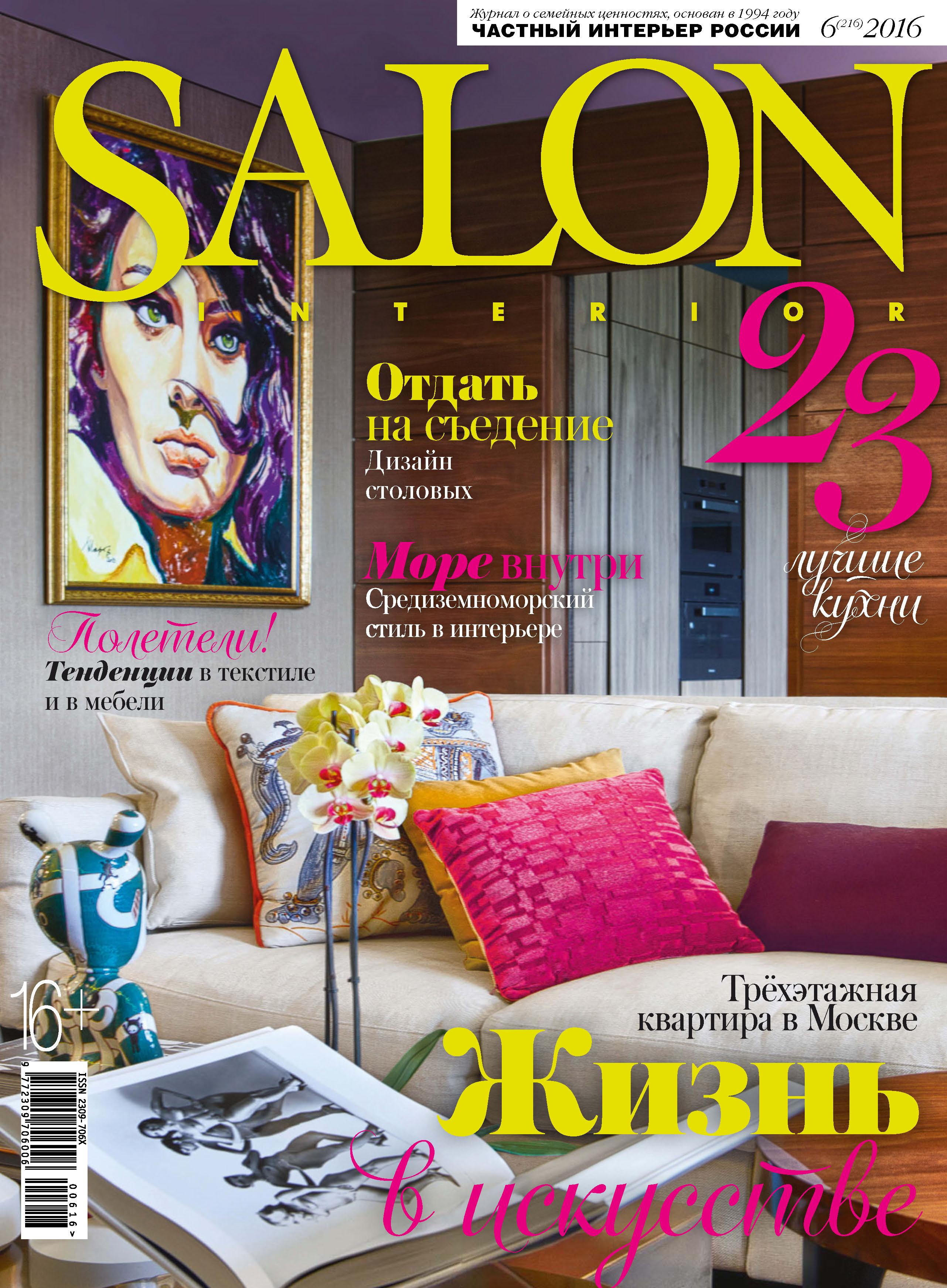 ИД «Бурда» SALON-interior №06/2016