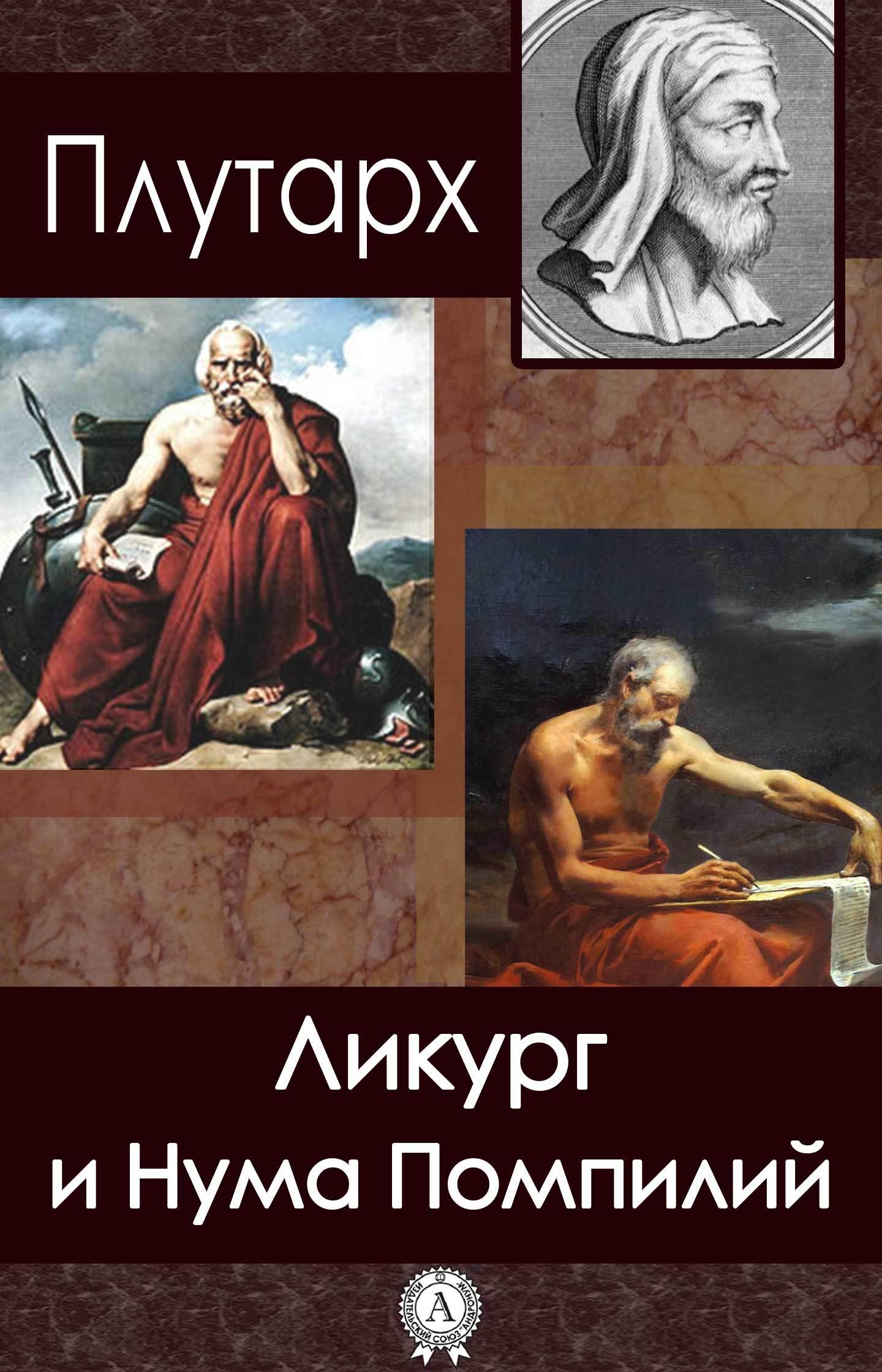 цены Плутарх Ликург и Нума Помпилий