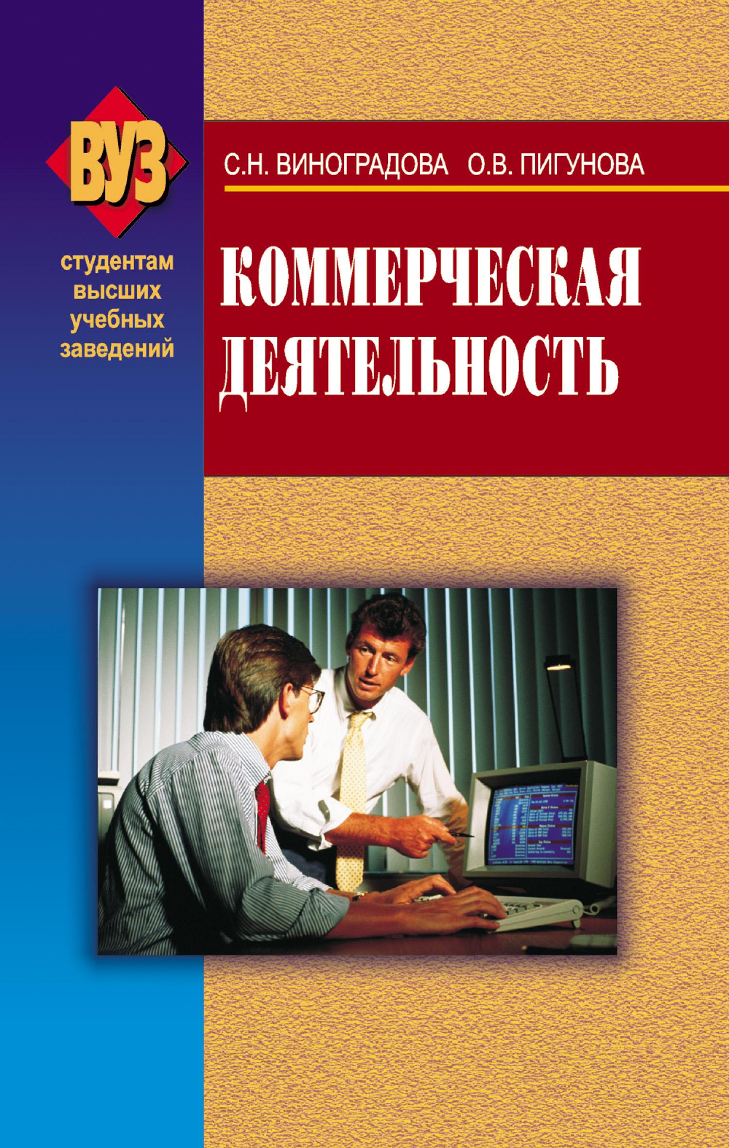 Светлана Виноградова Коммерческая деятельность