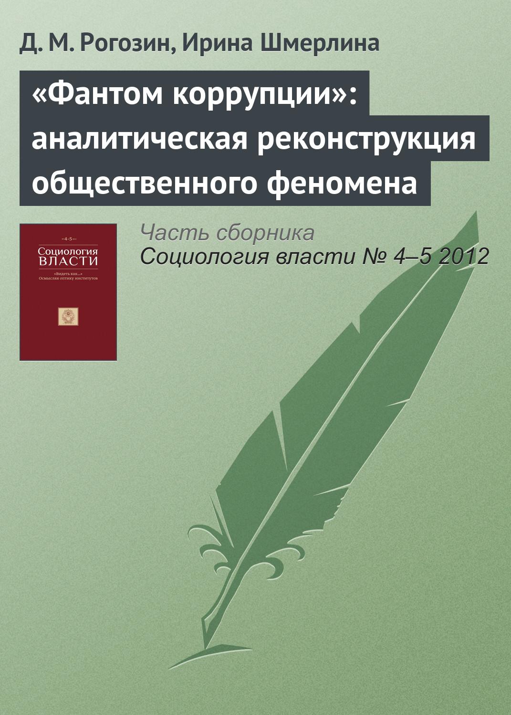 Д. М. Рогозин «Фантом коррупции»: аналитическая реконструкция общественного феномена