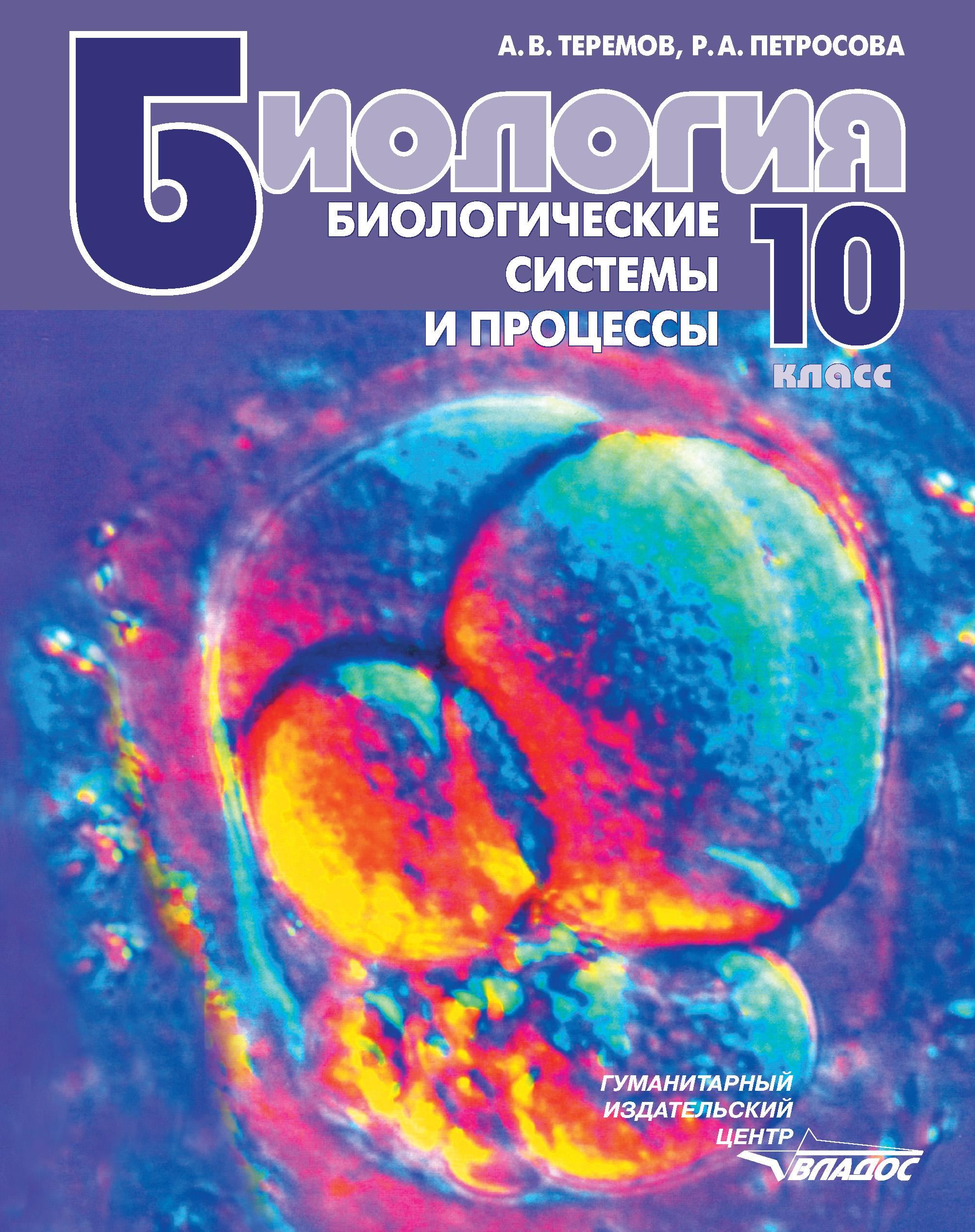 Фото - А. В. Теремов Биология. Биологические системы и процессы. 10 класс а в теремов р а петросова биология биологические системы и процессы 11 класс учебник