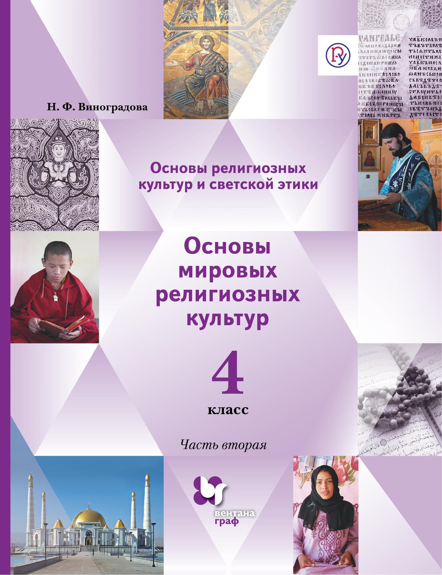 Основы религиозных культур и светской этики. Основы мировых религиозных культур. 4 класс. Часть вторая