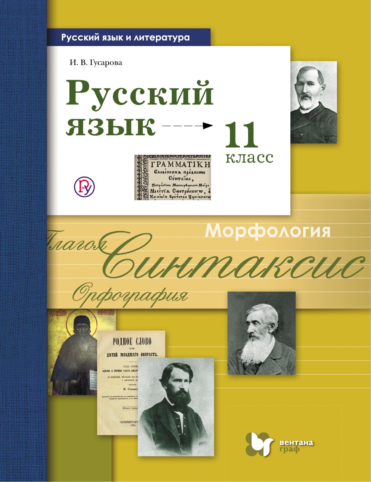 все цены на И. В. Гусарова Русский язык и литература. Русский язык. 11 класс. Базовый и углублённый уровни онлайн