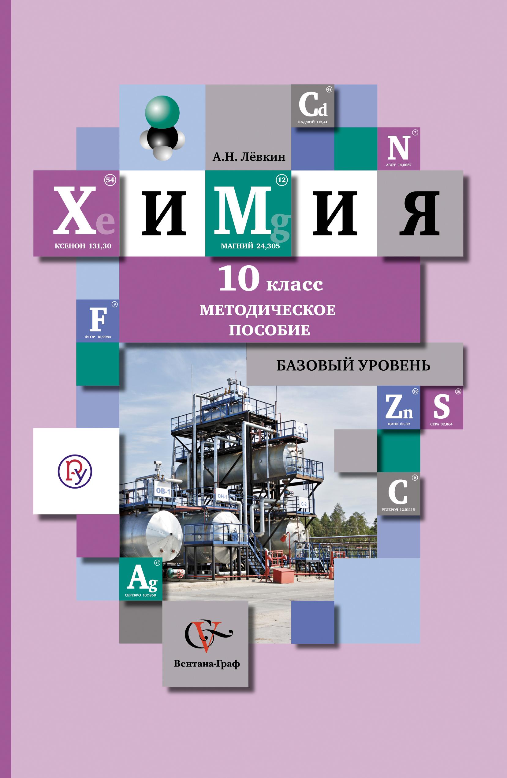 А. Н. Лёвкин Химия. 10 класс. Базовый уровень недорого