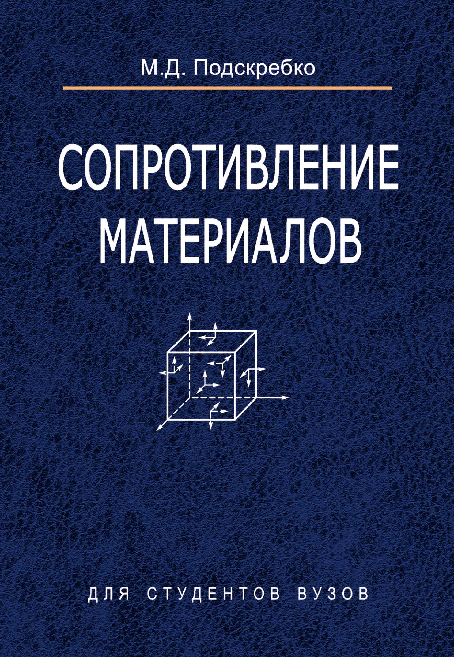 цена М. Д. Подскребко Сопротивление материалов