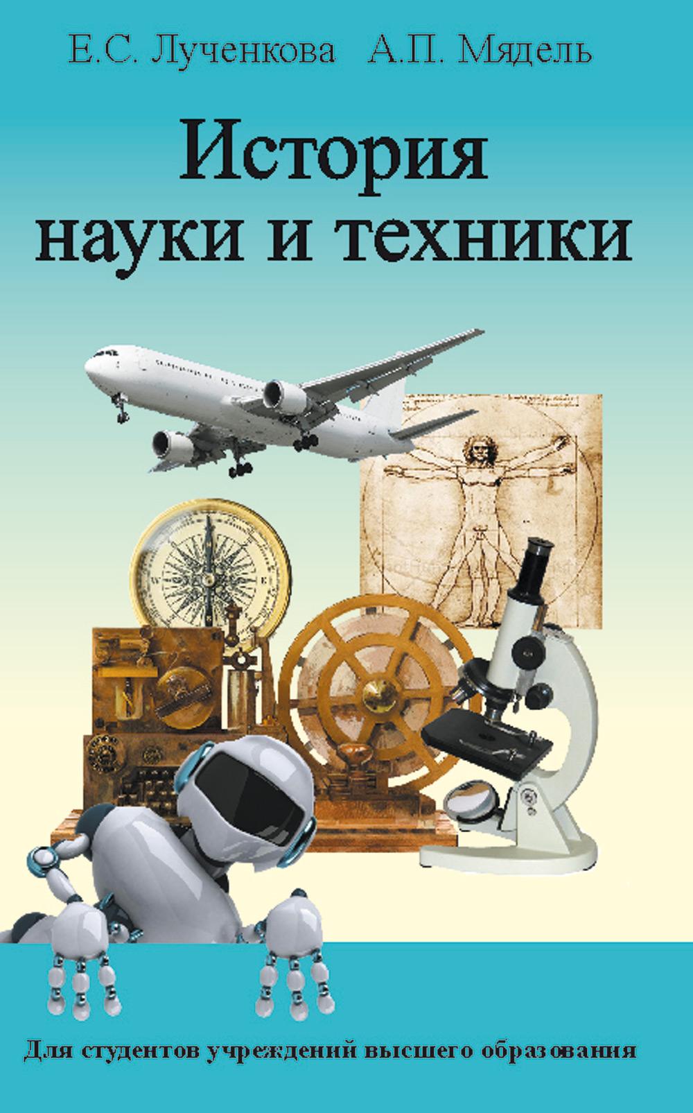 Е. С. Лученкова История науки и техники е с лученкова история науки и техники