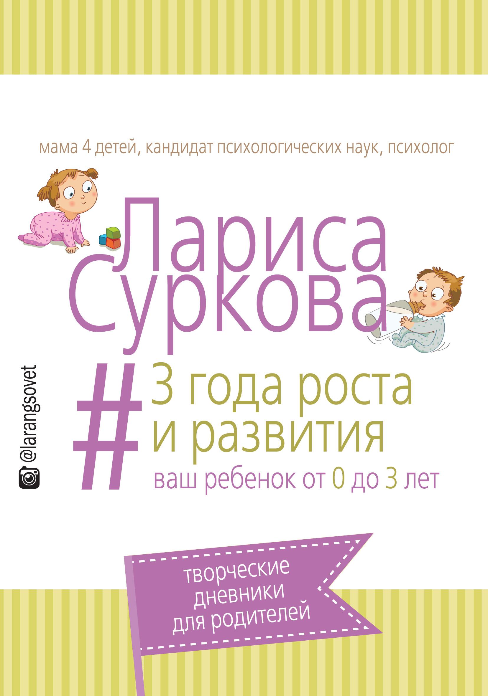 Лариса Суркова 3 года роста и развития. Ваш ребенок от 0 до 3 лет отсутствует ваш кроха большая энциклопедия развития и воспитания ребенка от 0 до 7 лет