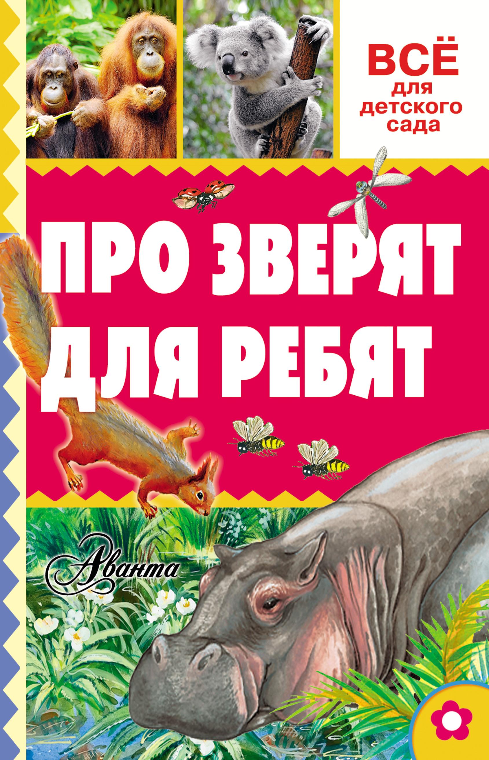 А. В. Тихонов Про зверят для ребят а а майер о и давыдова н в воронина 555 идей для вовлечения родителей в жизнь детского сада