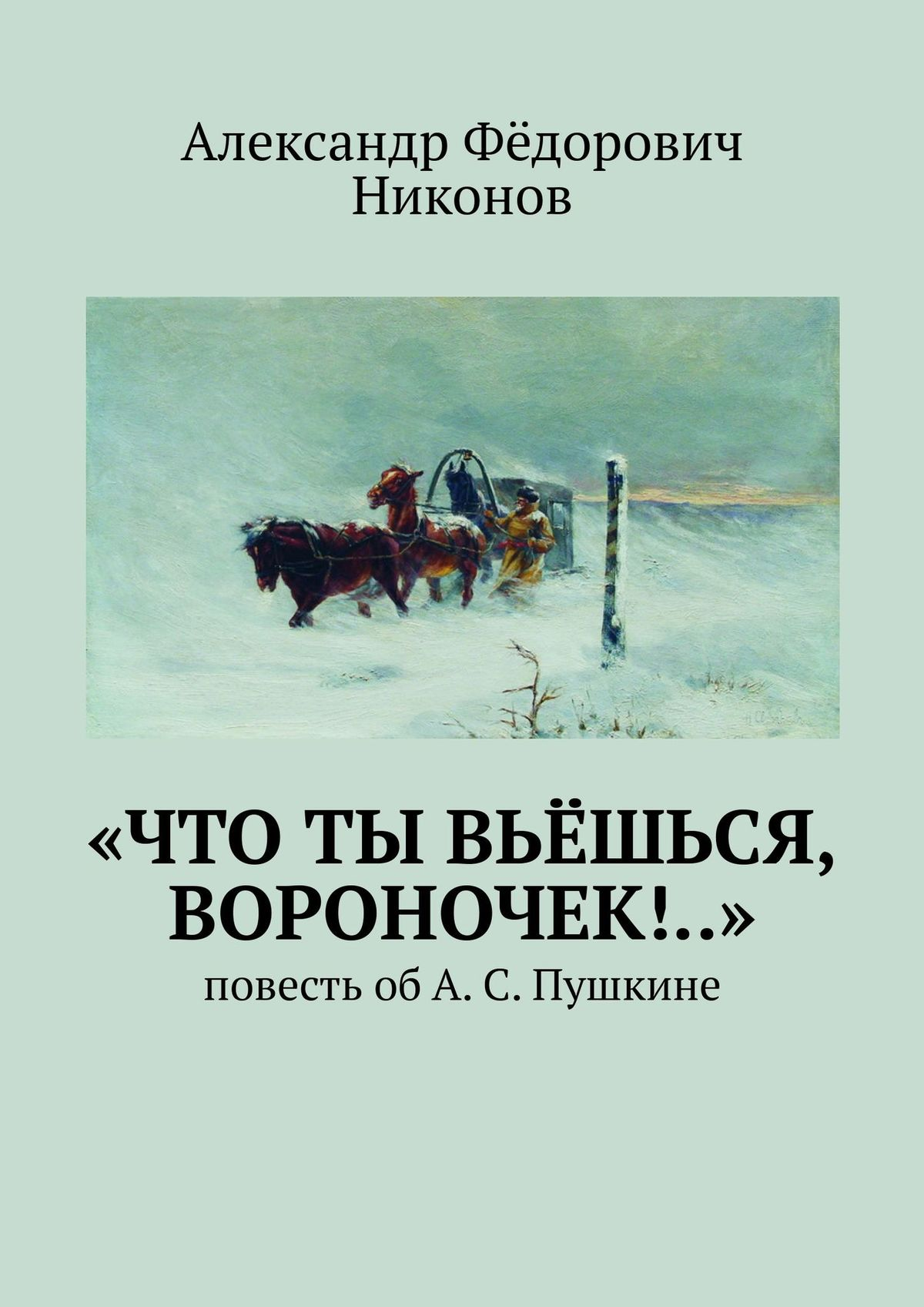Александр Никонов «Что ты вьёшься, вороночек!..». повесть обА.С.Пушкине никонов а наполеон попытка 2