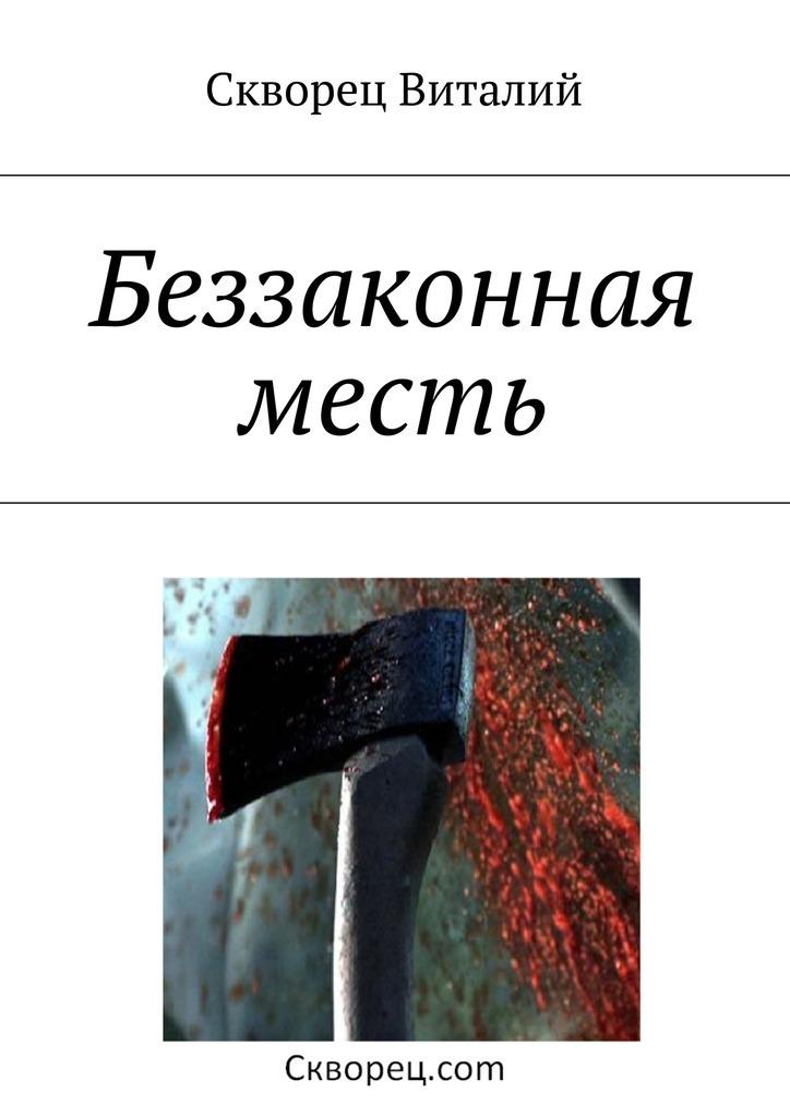 цена на Виталий Скворец Беззаконная месть