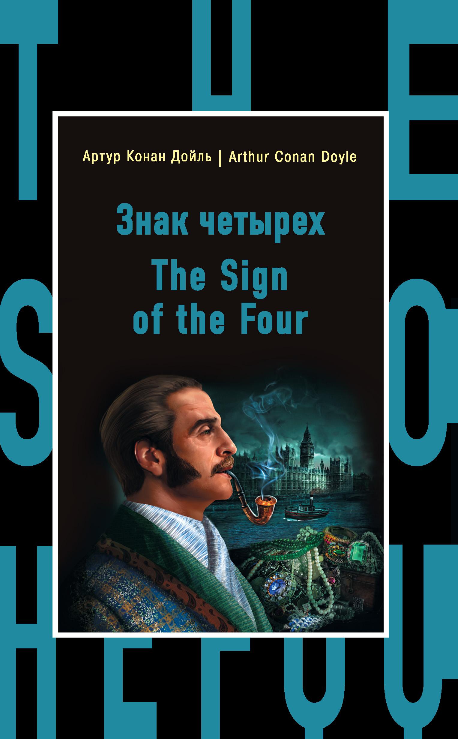 znak chetyrekh the sign of the four