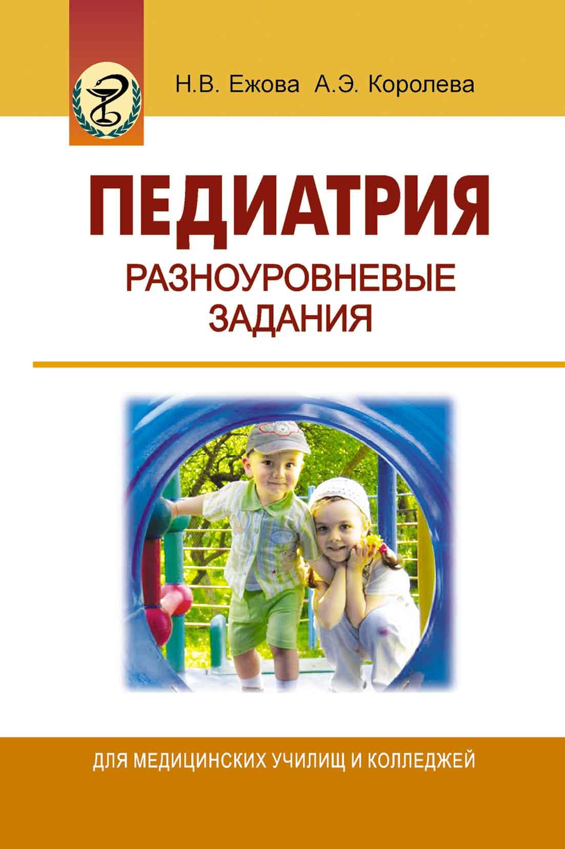 Н. В. Ежова Педиатрия. Разноуровневые задания коллектив авторов уход за здоровым и больным ребенком