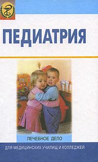 Коллектив авторов Педиатрия. Лечебное дело