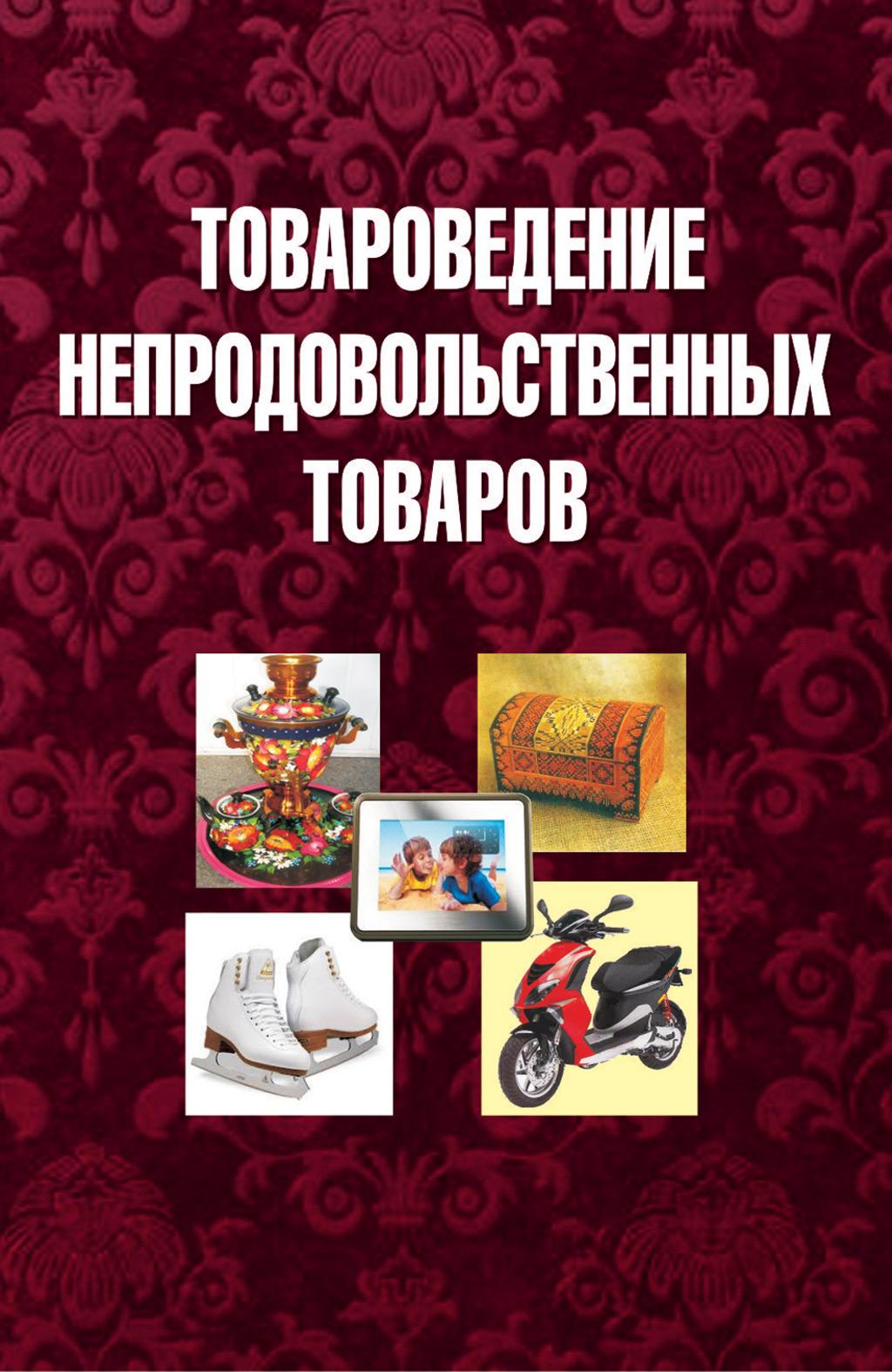 Коллектив авторов Товароведение непродовольственных товаров