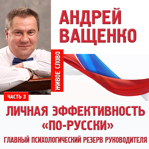 Андрей Ващенко Личная эффективность «по-русски». Лекция 3 андрей ващенко как теряется власть лекция 7