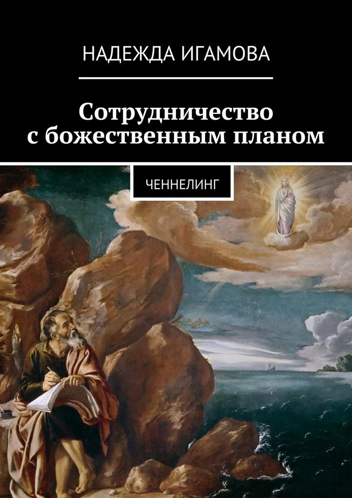 цена на Надежда Васильевна Игамова Сотрудничество сбожественным планом. ченнелинг
