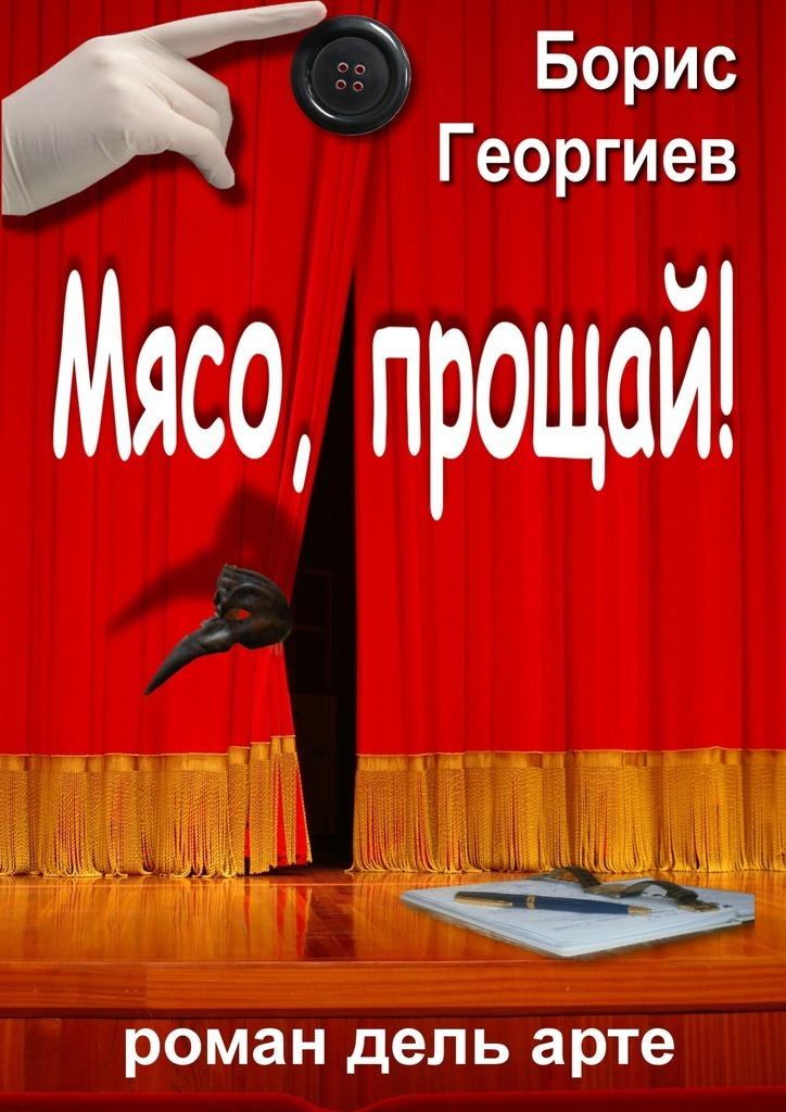 Борис Георгиев Мясо, прощай! роман дель арте carne
