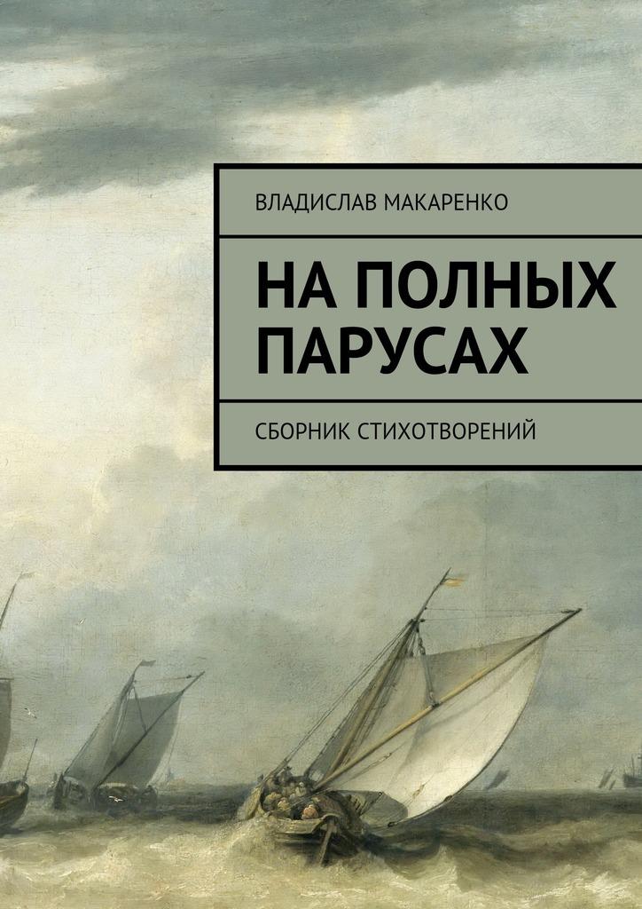 Владислав Дмитриевич Макаренко На полных парусах. Сборник стихотворений