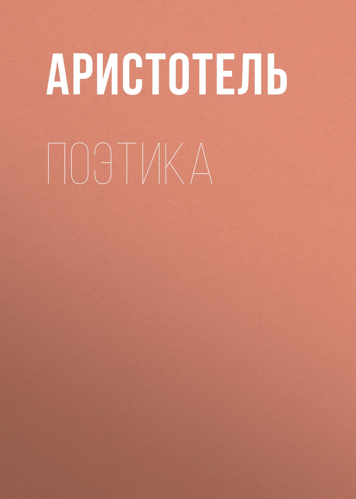 Аристотель Поэтика аристотель аристотель поэтика об искусстве поэзии