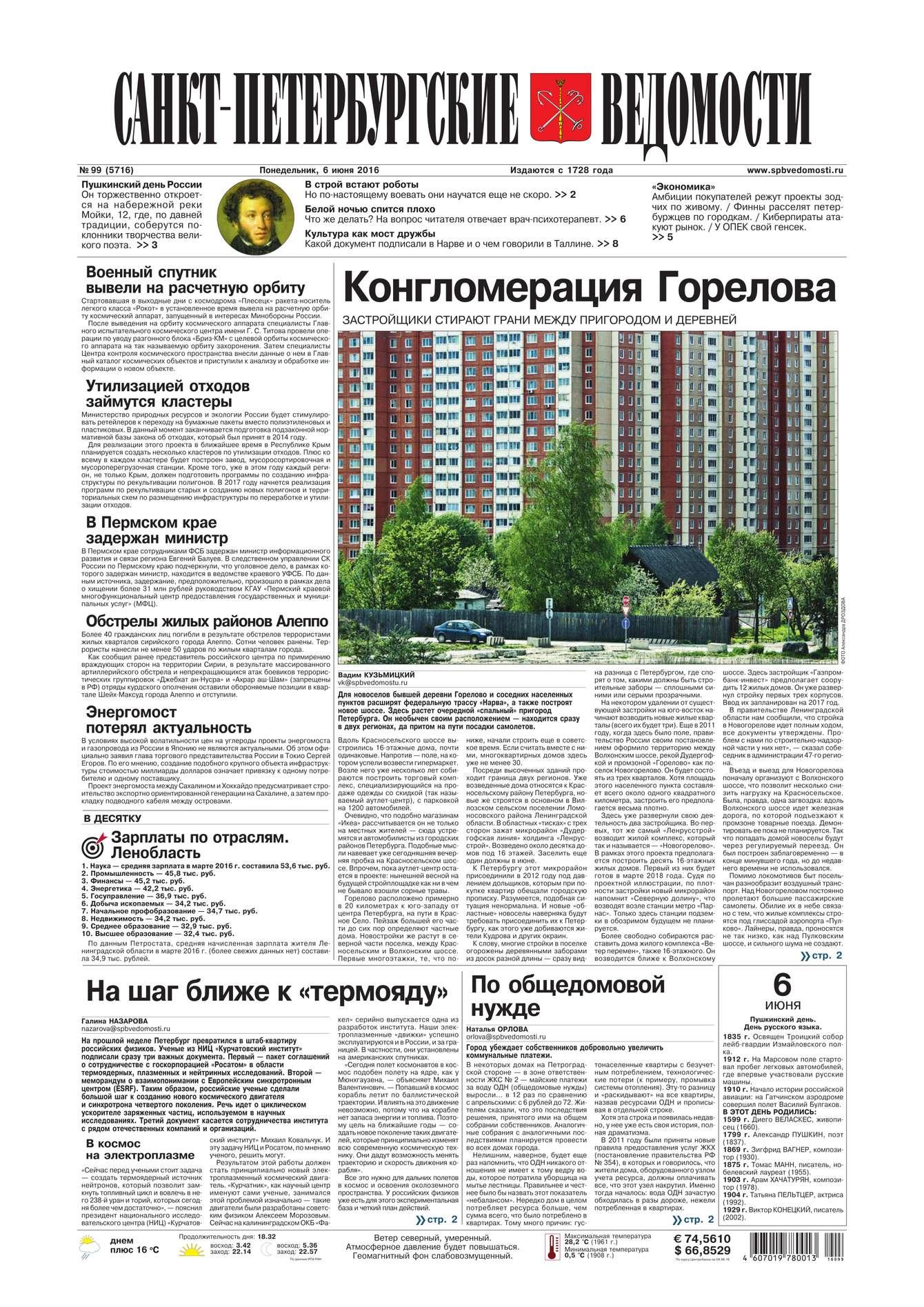 Санкт-Петербургские ведомости 99-2016
