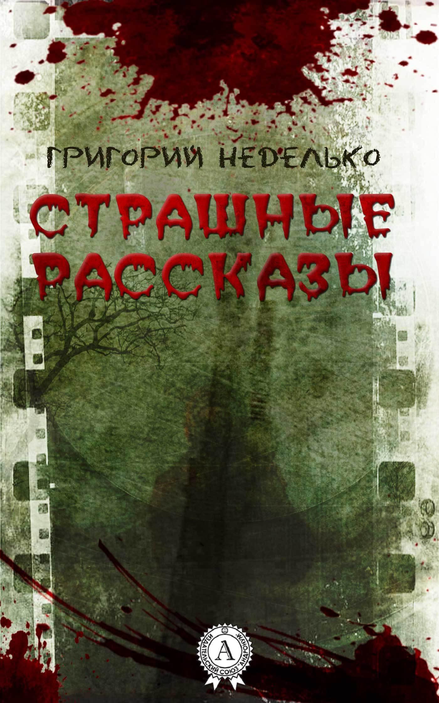 Григорий Неделько Страшные рассказы