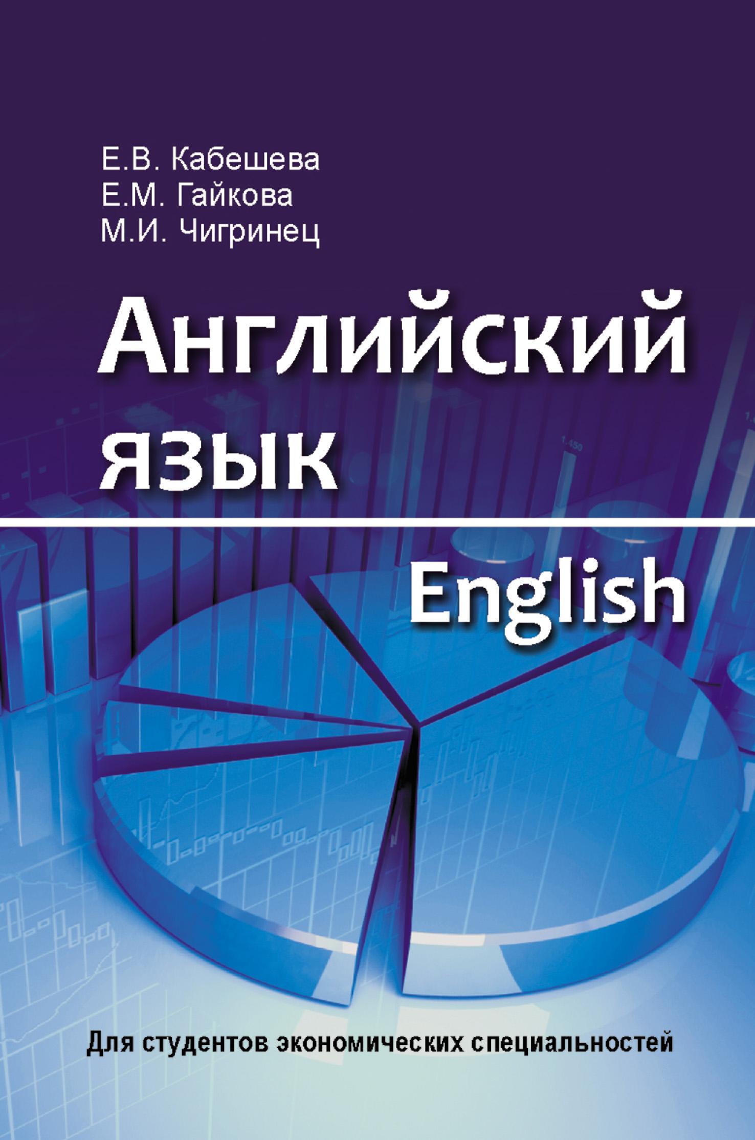 Е. В. Кабешева Английский язык = English. Для студентов экономических специальностей