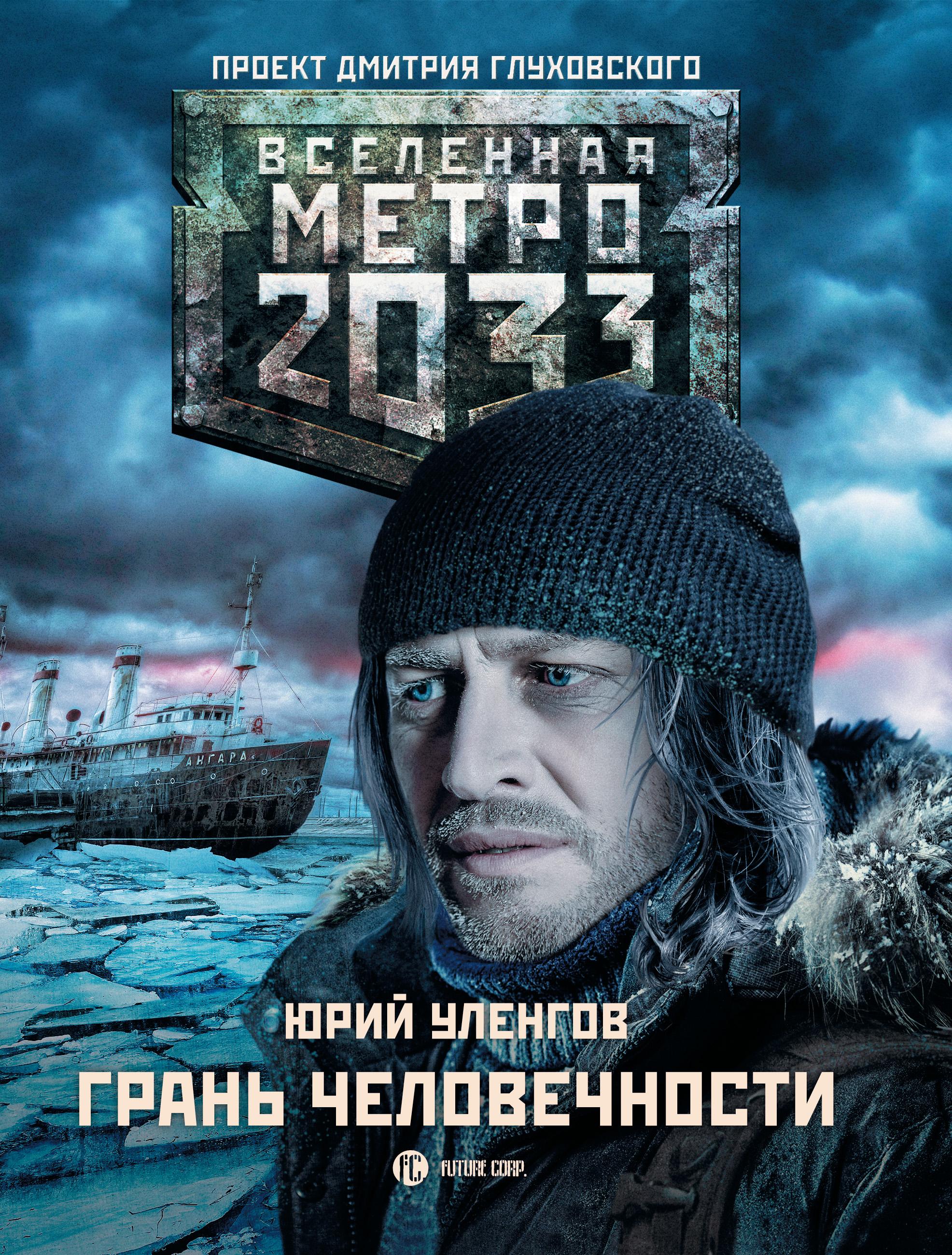 Юрий Уленгов Метро 2033. Грань человечности уленгов ю метро 2033 грань человечности isbn 9785170979134