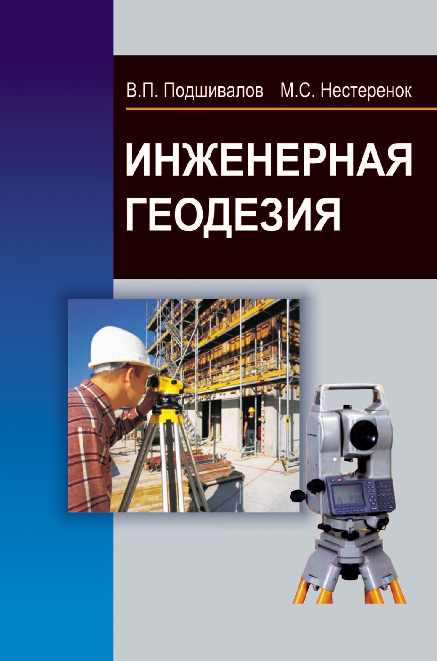 М. С. Нестеренок Инженерная геодезия цена