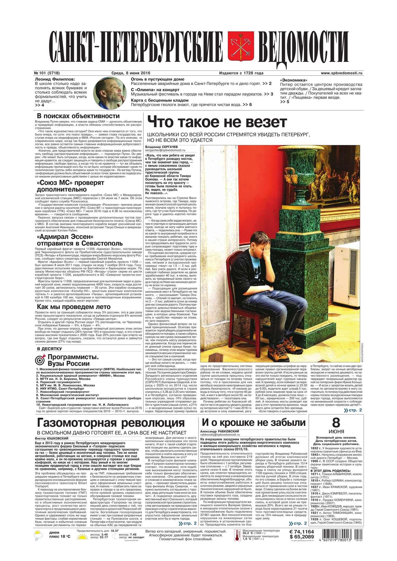 Редакция газеты Санкт-Петербургские ведомости 101-2016