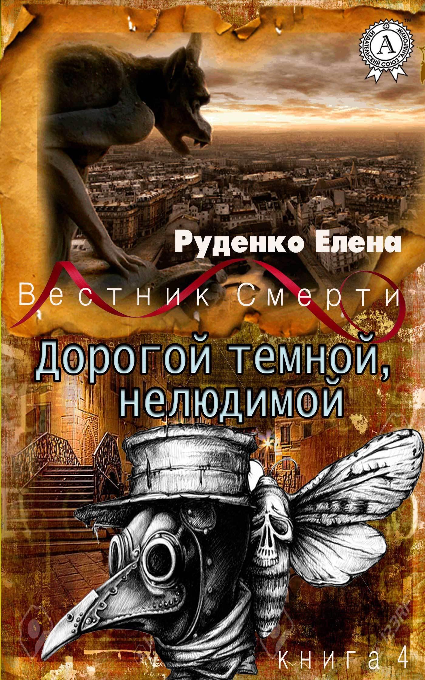 Елена Руденко Дорогой темной, нелюдимой нотр дам сборная модель с историей