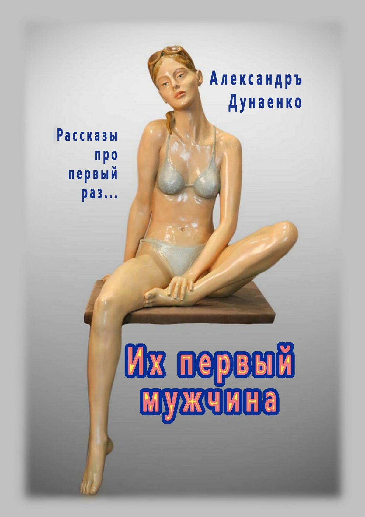 Александръ Дунаенко Их первый мужчина. Рассказы про первый раз… цены