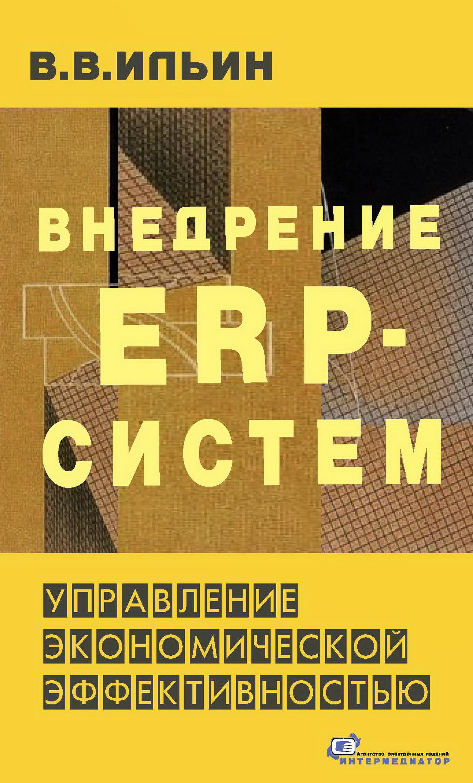 В. В. Ильин Внедрение ERP-систем: управление экономической эффективностью молчанова о социальное управление процессами конвергенции в современной медиасфере